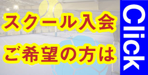 入会流れbnr-(306x156)