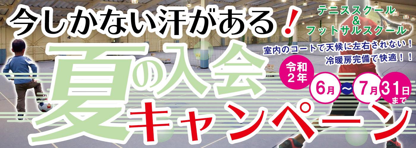 夏入会キャンペーンバナー(1400x500)