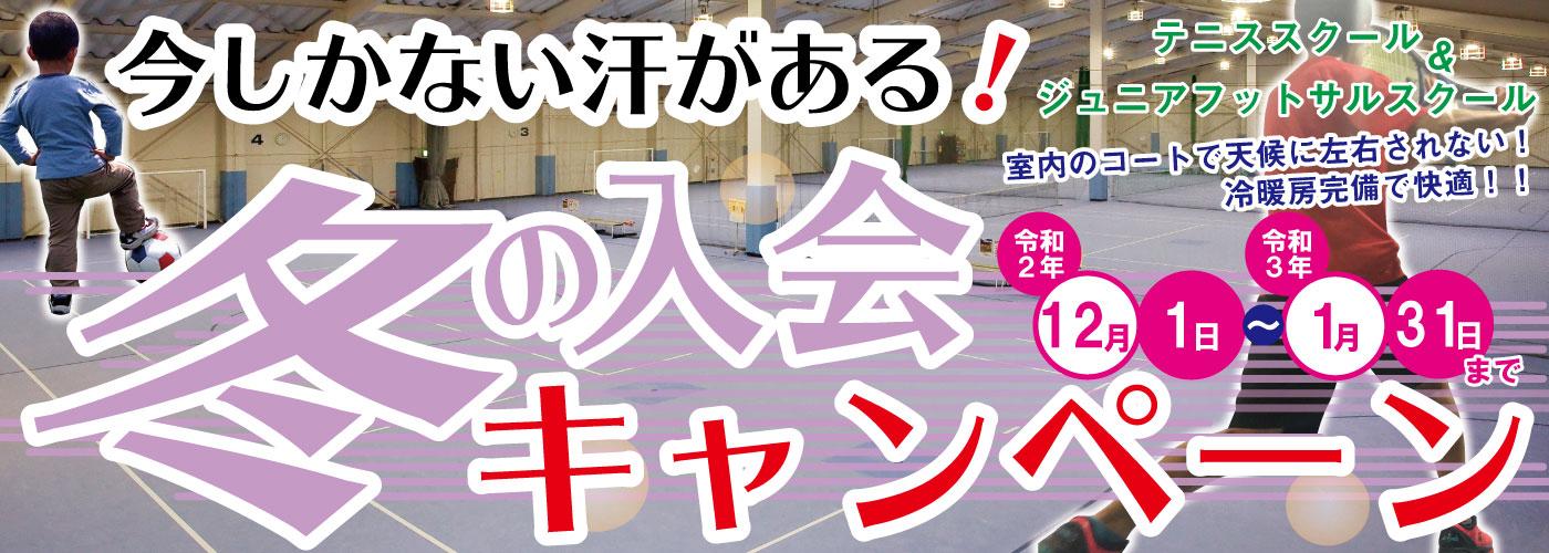 冬入会キャンペーンバナー-(1400x500)