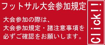 taikai_kitei_bnr