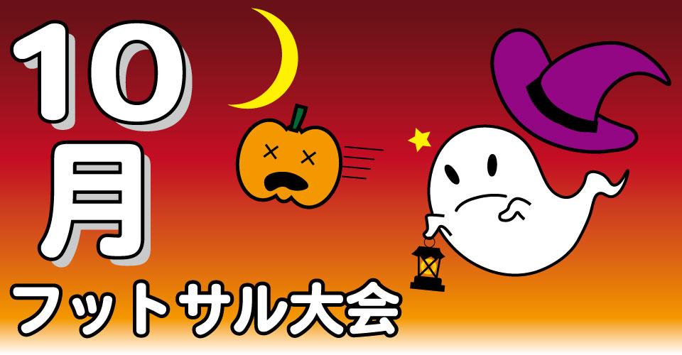 10月 フットサル大会 Autumn CUP