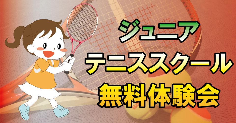 5月 ジュニアテニス無料体験会開催