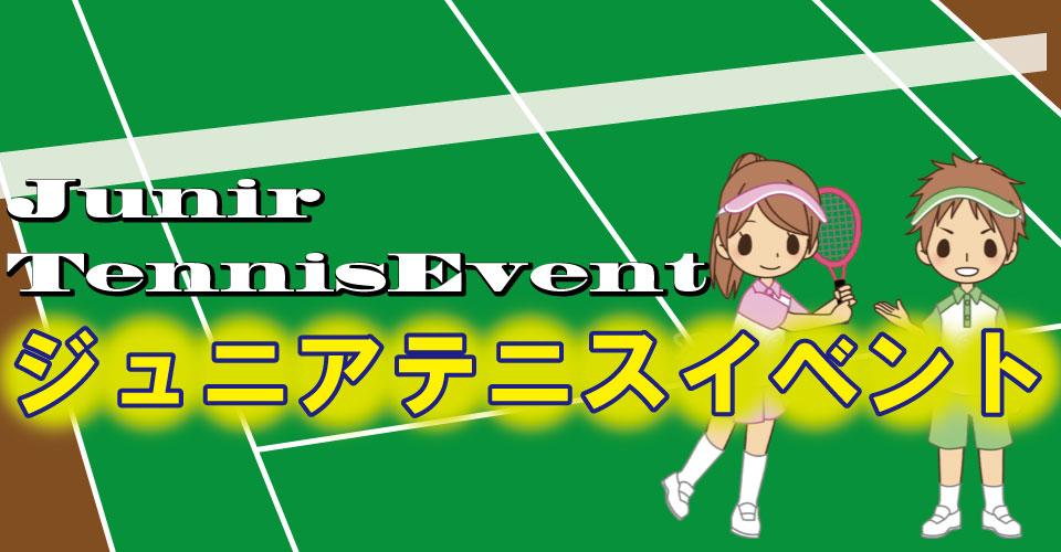 2月 ジュニアテニスイベント開催