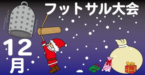 12月 フットサル大会 Winter CUP