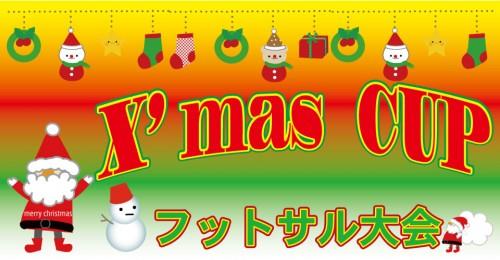 クリスマスカップ X'mas CUP