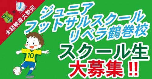 ジュニアフットサルスクール生大募集!!