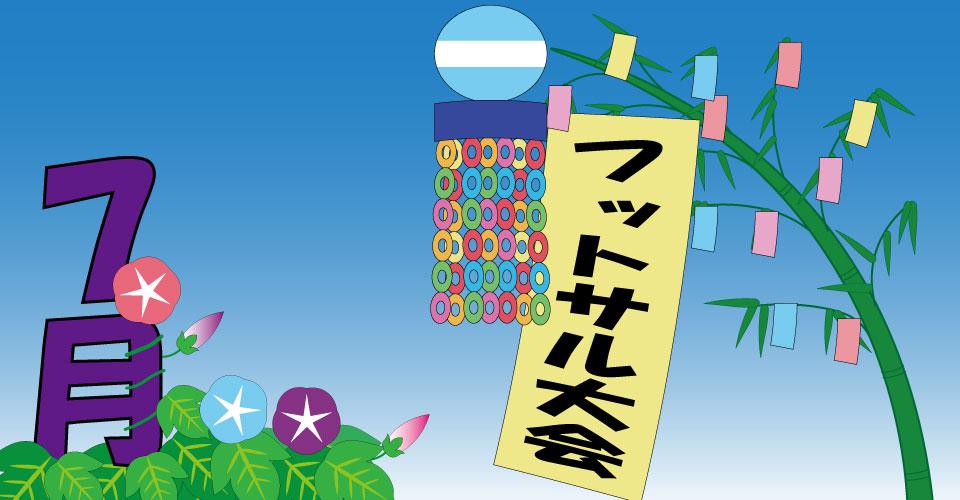 2019年7月 フットサル大会 Summer CUP
