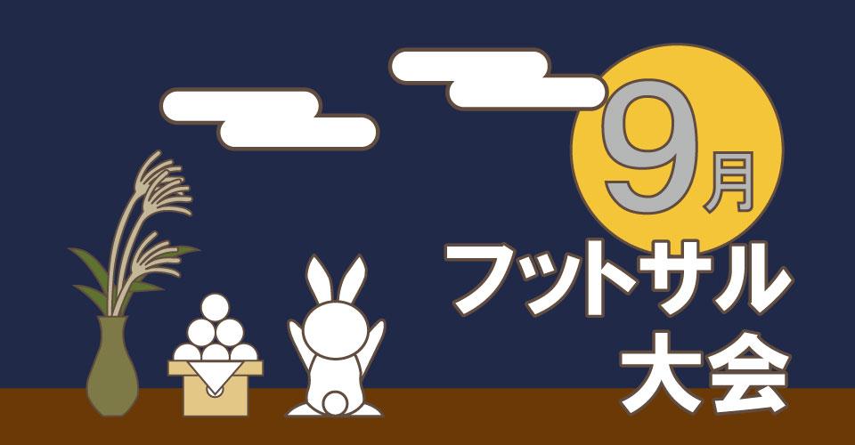 2019年9月 フットサル大会 Autumn CUP