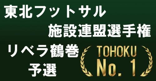 東北フットサル施設連盟選手権 リベラ鶴巻予選