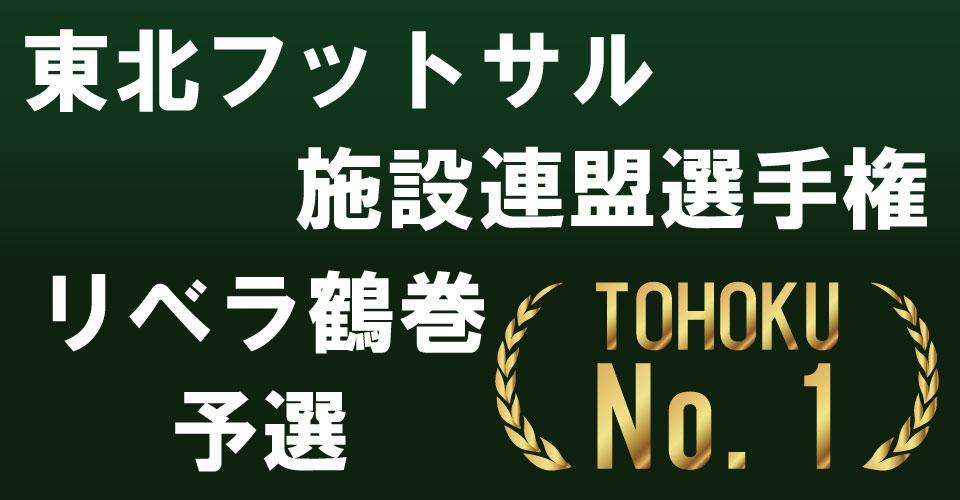 東北フットサル施設連盟選手権リベラ鶴巻予選