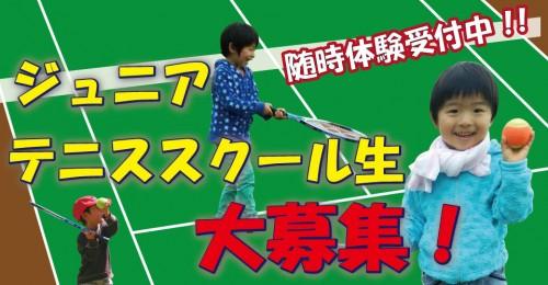 ジュニアテニススクール生大募集!