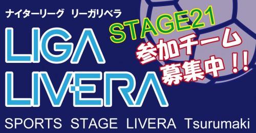 Liga Livera Stage21th 参加チーム大募集!