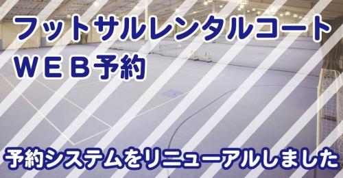 フットサルレンタルコートWEB予約