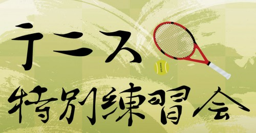 お盆期間テニス特別練習会