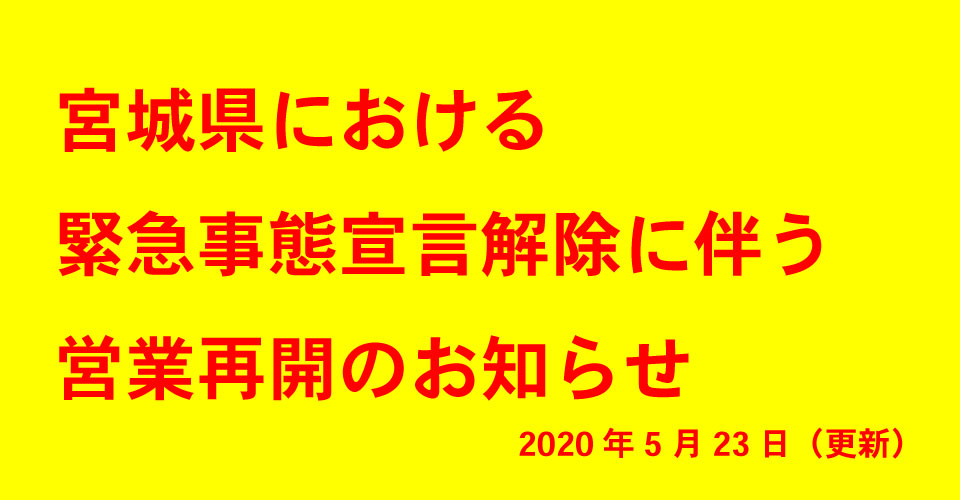 緊急事態宣言解除による、営業再開のお知らせ(5月23日更新)