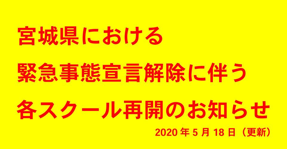 スクール会員・ご利用のお客様へお知らせ(5月18日更新)
