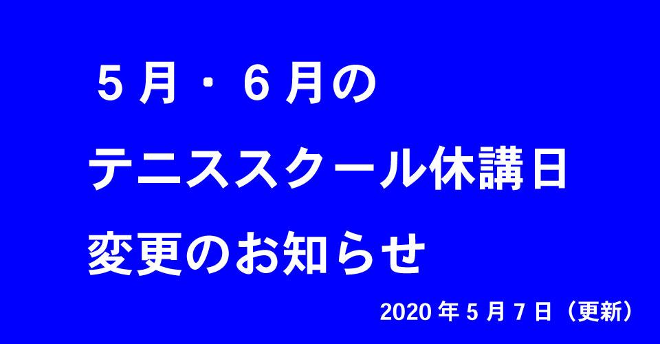 5月・6月のテニススクール休講日の変更のお知らせ
