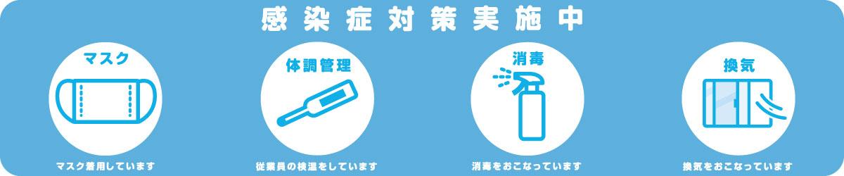 taisaku_bnr1