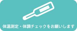 taisaku_bnr2