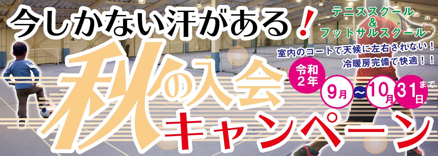 秋入会キャンペーンバナー-(1400x500)