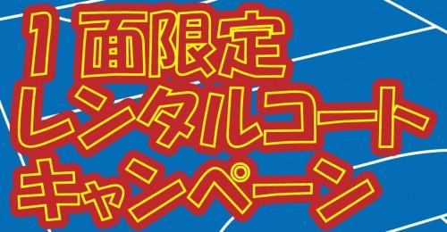 コート1面限定 フットサルレンタルコートキャンペーン(10月19日~25日)