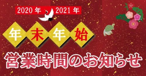 2020-2021 年末年始営業時間と各イベントのご案内