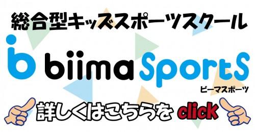 biimaSportS(ビーマスポーツ)総合型キッズスポーツスクール