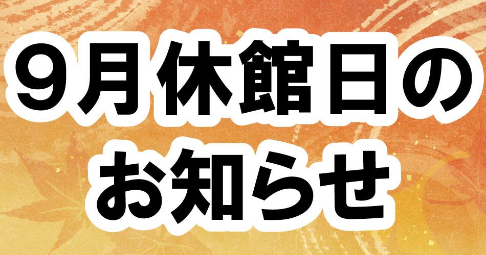 9月休館日のお知らせ