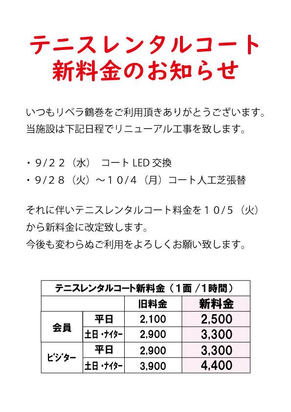 テニスレンタルコート新料金R3.10