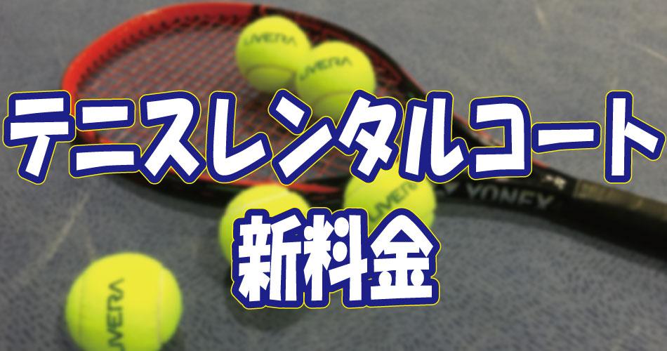 テニスレンタルコート料金改定のお知らせ